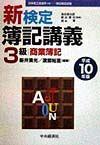 新検定簿記講義3級商業簿記 平成10年版