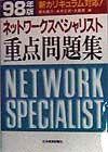 ネットワークスペシャリスト重点問題集 98年版