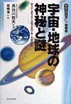 宇宙・地球の神秘と謎