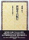 斎藤忠著作選集 世界考古紀行 第6巻