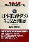 ケースブック日本企業の経営行動 日本的経営の生成と発展