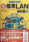 標準LAN教科書 上