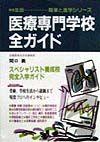 医療専門学校全ガイド 〔99年版〕