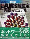 喜多洋昭『最新LAN接続設定実践マニュア』