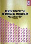 『将来を方向づける重要報告集 1998年版』嶋森好子