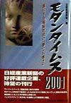 モダンタイムス2001