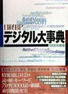 日経BPデジタル大事典 1998年度版