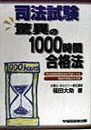 司法試験驚異の1000時間合格法