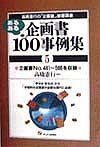あるある企画書100事例集