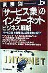「サービス業」のインターネット・ビジネス戦略 上巻