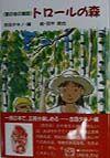吉田タキノ『トロールの森』
