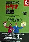宅建ドラマ民法 ・98
