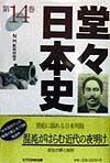 堂々日本史 第14巻