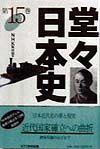 堂々日本史 第15巻