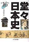 堂々日本史 第16巻