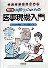 『実習生のための医事現場入門』藤田勝弘