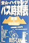 登山・ハイキングバス時刻表 98夏秋号 関東版