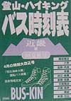 登山・ハイキングバス時刻表 98夏秋号 近畿版