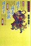 中国の群雄 戦国の知者
