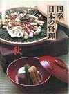 四季日本の料理 秋