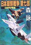日本朝鮮戦争 日本PKF敗退 第7部