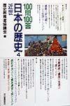 100問100答・日本の歴史 近世