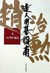 達人囲碁指南 シノギの達人 第4巻