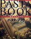 『パスタ・ブック』長本和子