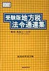 地方税法令通達集 平成10年度版