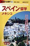 成功する留学 スペイン・メキシコ留学 E(1999~2000年版)
