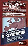 トーマスクック・ヨーロッパ鉄道時刻表 '98夏版