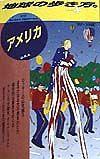 地球の歩き方 アメリカ 1998-1999