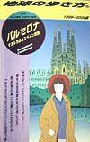 地球の歩き方 バルセロナ 52(1999~2000年版)