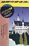 地球の歩き方 ロマンティック街道とミュンヘン 56('98~'99年版)