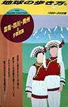 地球の歩き方 雲南・四川・貴州と少数民族 104(1999~2000年版