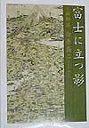 富士に立つ影 裾野篇