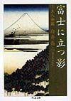 富士に立つ影 主人公篇