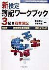 3級商業簿記