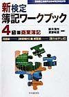 4級商業簿記