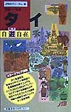 タイ自遊自在 '98~'99