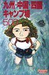 九州・中国・四国キャンプ場500