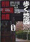 若狭・近江路・鈴鹿