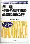 第二種情報処理技術者過去問題&分析 99年