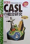 CASLの総合研究 平成10年秋期版