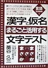 漢字と仮名まるごと活用する文字テスト