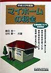 マイホームの税金 平成10年度版