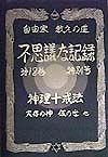 不思議な記録 神理十戒法 第18巻