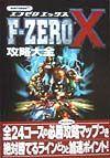 Fーzero X攻略大全