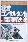 『経営コンサルタントの問題解決法』矢矧晴一郎