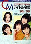 CMアイドル名鑑 '98~'99